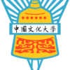 Photo of Chinese Culture University