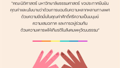 Photo of Value and Policy Declaration of the Faculty of Law, Thammasat University, on Acceptance of Gender Diversity