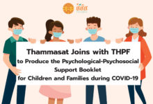 Photo of Thammasat Joins with THPF to Produce the Psychological-Psychosocial Support Booklet for Children and Families during COVID-19